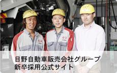 日野自動車販売販売会社グループ 新卒採用公式サイト