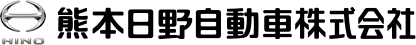 熊本日野自動車 人吉営業所業務休止のお知らせ | 熊本日野自動車株式会社